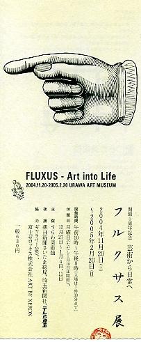 フルクサス展-芸術から日常へ(...